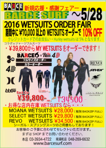 2016-SP-WET-FAIR
